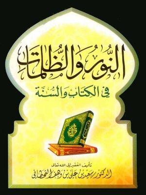 cover image of النور والظلمات في الكتاب و السنة