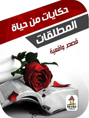 cover image of حكايات من الحياة- المطلقات