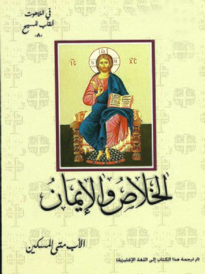 cover image of الخلاص والإيمان