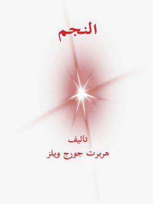 cover image of النجم