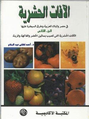 cover image of الآفات الحشرية - الجزء الثاني