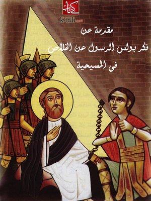 cover image of مقدمة عن فكر بولس الرسول عن الخلاص فى المسيحية