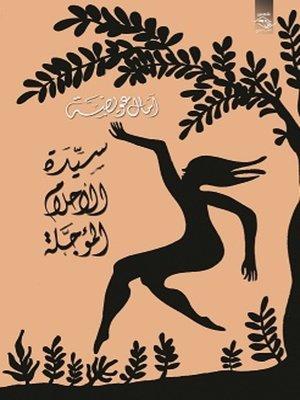 cover image of سيدة الأحلام المؤجلة