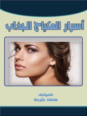 cover image of أسرار المكياج الجذاب