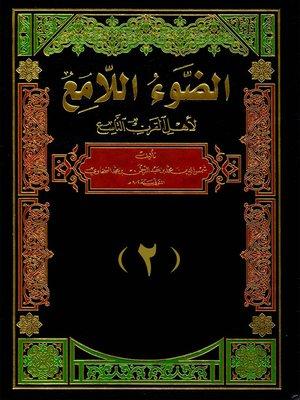 cover image of الضوء اللامع لأهل القرن التاسع- الجزء الثاني