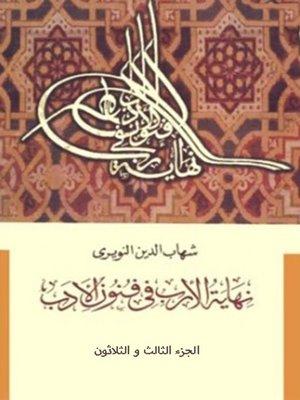 cover image of نهاية الأرب في فنون الأدب - الجزء الثالث والثلاثون