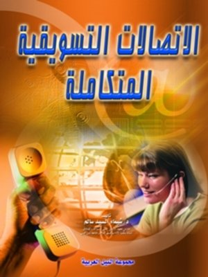 cover image of الاتصالات التسويقية المتكاملة