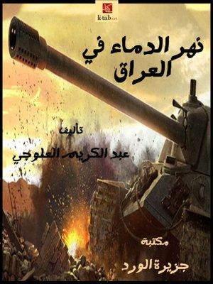cover image of نهر الدماء في العراق