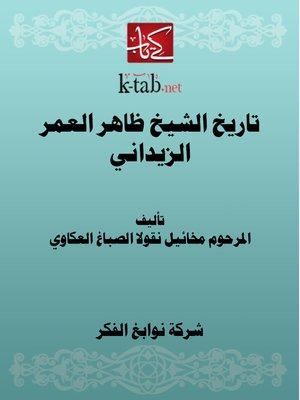 cover image of تاريخ الشيخ ظاهر العمر الزيداني