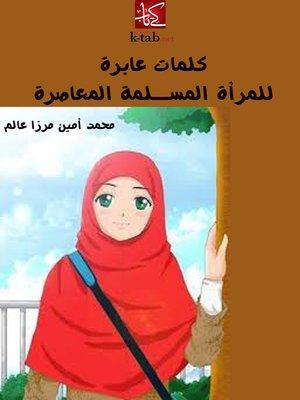 cover image of كلمات عابرة للمرأة المسلمة المعاصرة