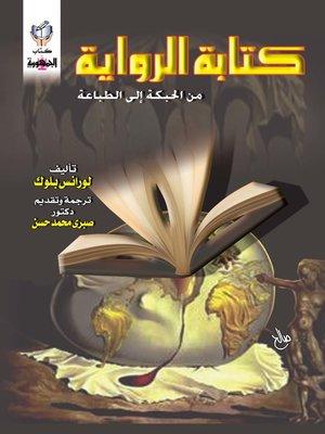 cover image of الرواية من الحبكة الى الطباعة