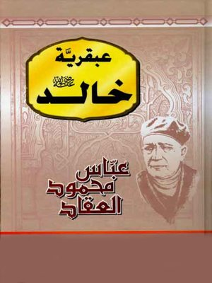 cover image of عبقرية خالد