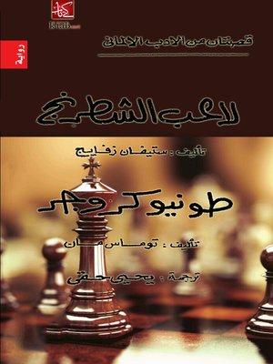 cover image of لاعب الشطرنج - طونيو كروجر