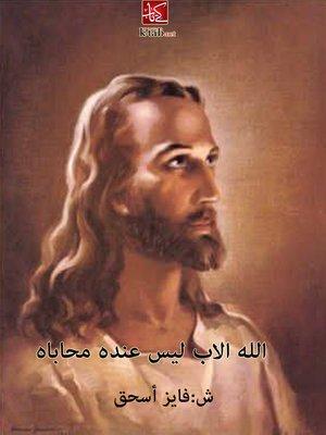 cover image of الله الأب : ليس عنده محاباه