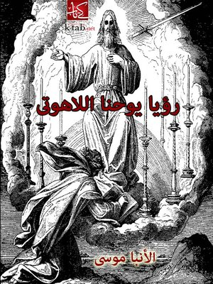 cover image of رؤيا يوحنا اللاهوتي