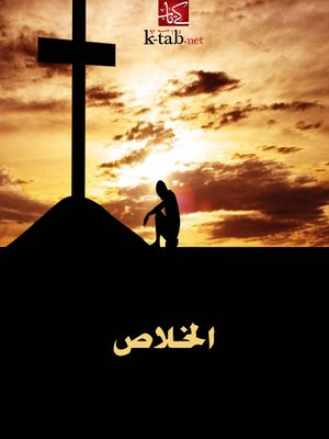 cover image of الخلاص