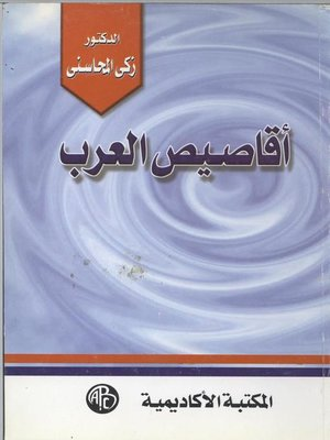 cover image of أقاصيص العرب
