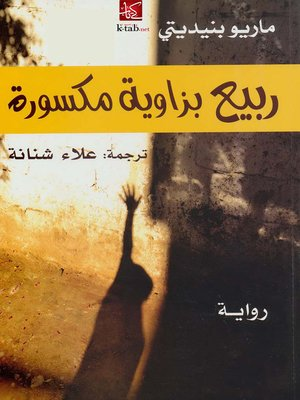 cover image of ربيع بزاوية مكسورة