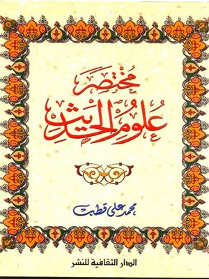 cover image of مختصر علوم الحديث