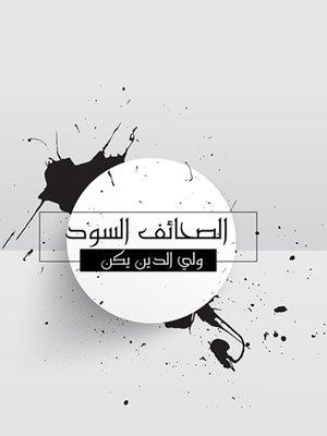 cover image of الصحائف السود