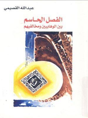 cover image of الفصل الحاسم بين الوهابيين ومخالفيهم