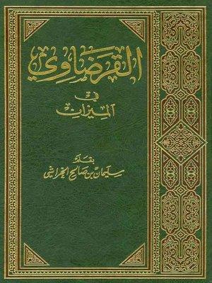 cover image of القرضاوي في الميزان