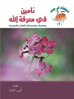 cover image of نامين فى معرفة الله