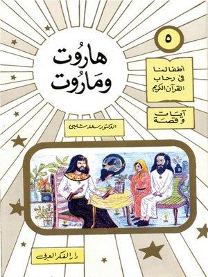 cover image of (5) هارون و ماروت