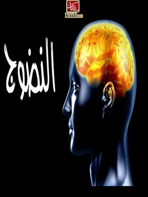 cover image of النضوج