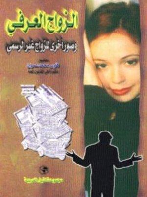 cover image of الزواج العرفي