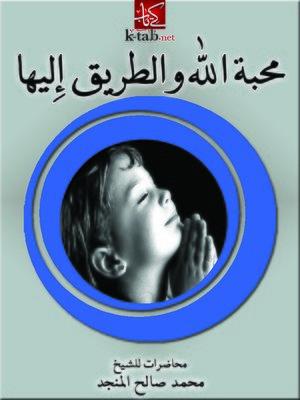 cover image of محبة الله والطريق إليها