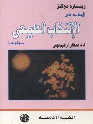 cover image of الجديد فى الانتخاب الطبيعى