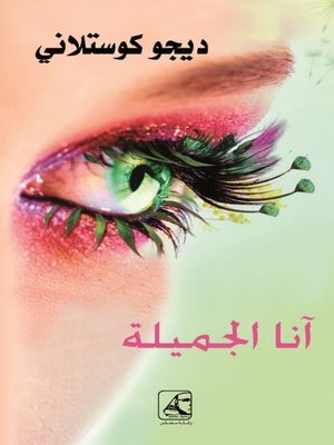 cover image of آنـا الجميلة