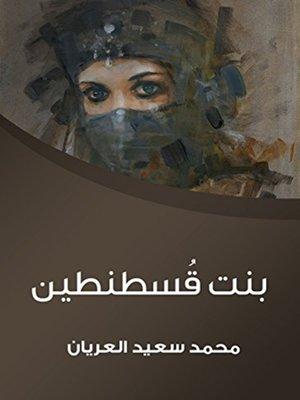 cover image of بنت قُسطنطين