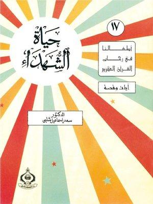 cover image of أطفالنا فى رحاب القرآن الكريم - حياة الشهداء