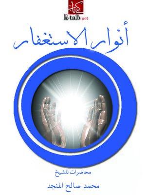 cover image of أنوار الاستغفار