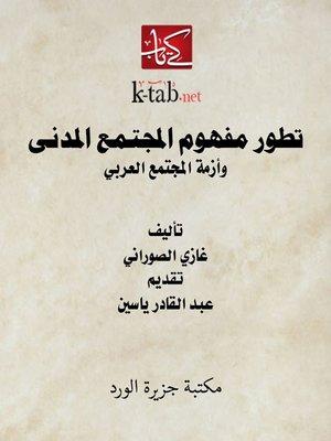 cover image of تطور مفهوم المجتمع المدنى وأزمة المجتمع العربي