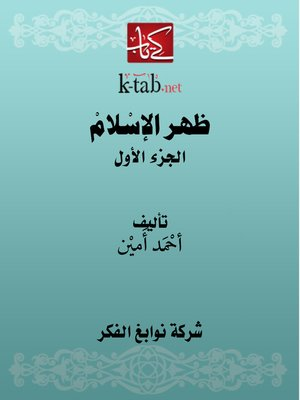 cover image of ظهر الاسلام المجلد الأول