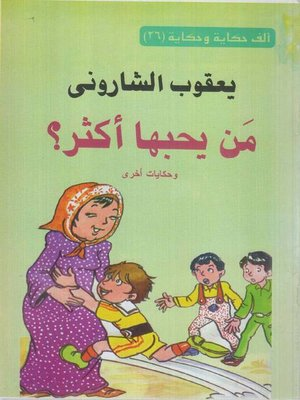 cover image of من يحبها اكثر ؟