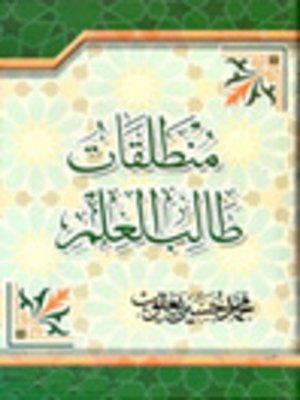 cover image of منطـلـقـات طــالـب الـعـلـم