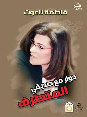 cover image of حوار مع صديقي المتطرّف
