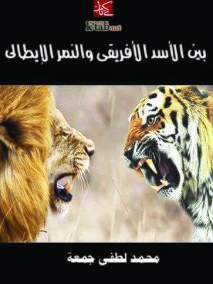 cover image of بين الأسد الأفريقي و النمر الإيطالي