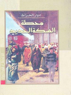cover image of محطة السكة الحديد
