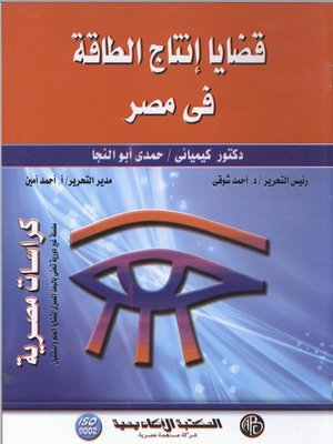 cover image of قضايا فى إنتاج الطاقة فى مصر
