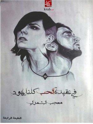 cover image of فى عقيدة الحب كلنا يهود