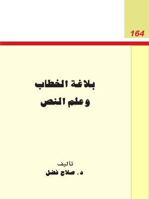 cover image of بلاغة الخطاب و علم النص