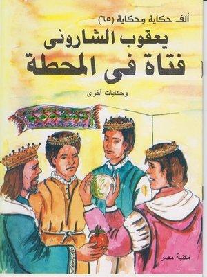 cover image of فتاة فى المحطة