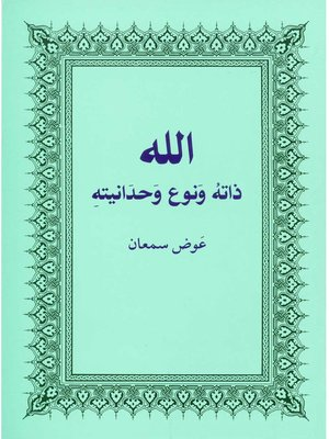 cover image of الّله ذاتهُ وَنوع وَحدَانيتهِ