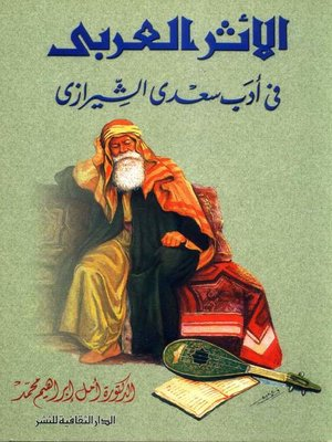 cover image of الأثر العربى فى أدب سعدى الشيرازى