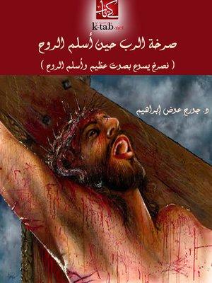 cover image of صرخة الرب حين أسلم الروح